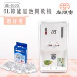 《買就送》尚朋堂 節能溫熱開飲機SB-6500