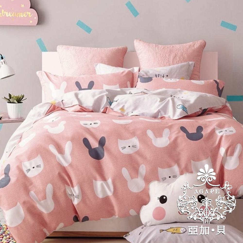 【AGAPE亞加‧貝】《MIT台灣製-俏皮甜心》純棉雙人5尺四件式鋪棉兩用被床包組