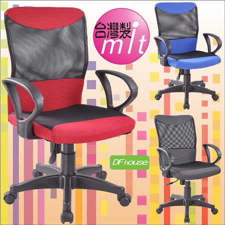 DFhouse 亞仕雙色網布電腦椅