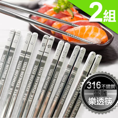 SGS檢驗合格 316雷雕樂透筷10雙