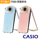 CASIO EXILIM EX-TR80限量新色美肌自拍神器*(中文平輸)-送64G-C10記憶卡+精美頸鍊+多功能讀卡機+清潔組+高透光保護貼
