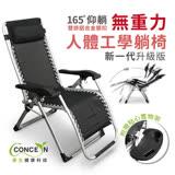 【Concern康生】新一代升級版 無重力人體工學躺椅 黑色 CON-777