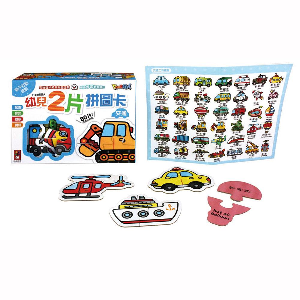 【風車圖書】交通-FOOD超人幼兒2片拼圖卡(購物車)