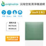 【Original Life】大金:MC75LSC、MC80LSC 空氣清淨機濾網★長效可水洗★