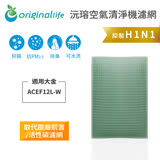 【Original Life】大金:ACEF12L-W 空氣清淨機濾網★長效可水洗★