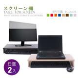 【樂活玩家】螢幕桌上架/螢幕架(2入)