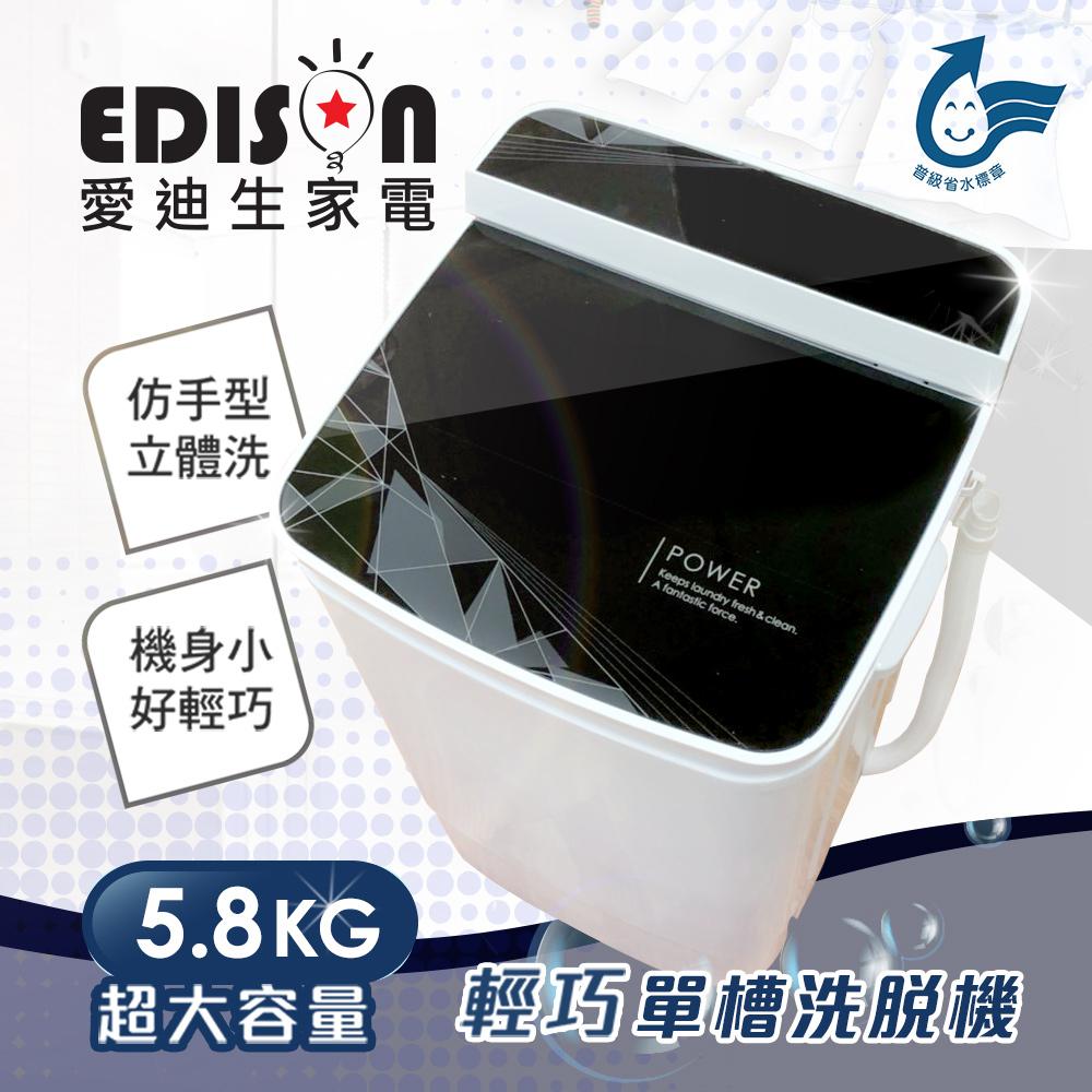 EDISON 愛迪生 5.8公斤 洗衣機