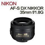 NIKON AF-S DX NIKKOR 35mm f/1.8G定焦鏡頭(平行輸入)贈UV鏡+吹球清潔組