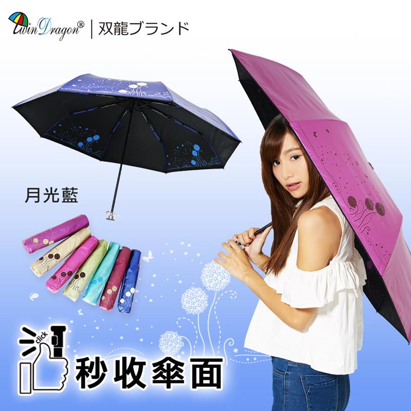 【雙龍牌】蒲公英易開收降溫.彩色膠三折傘-抗UV防風B6016E(月光藍)