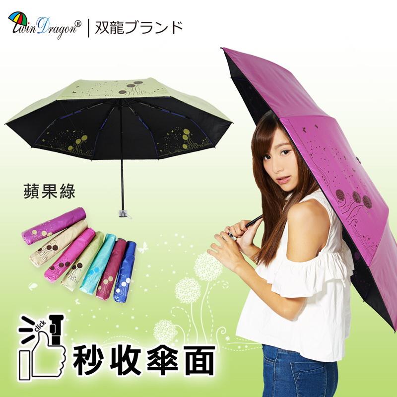 【雙龍牌】蒲公英易開收降溫.彩色膠三折傘-抗UV防風B6016E(蘋果綠)