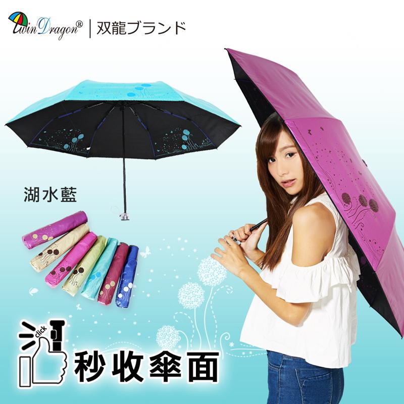 【雙龍牌】蒲公英易開收降溫.彩色膠三折傘-抗UV防風B6016E(湖水藍)