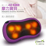 【Concern康生】第四代夢幻紫4D魔力寶貝溫熱揉捏按摩枕 CON-1288