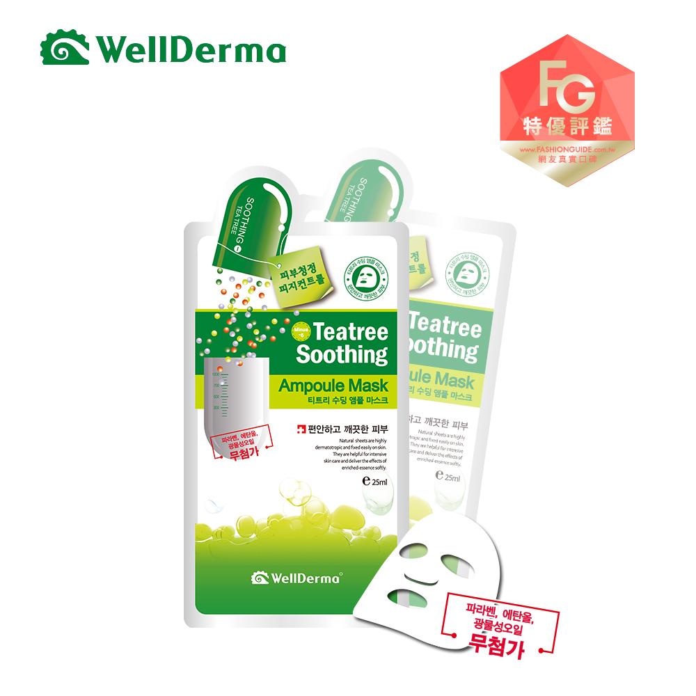 【韓國WellDerma】夢蝸茶樹控油面膜(升級版買三送三)