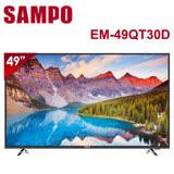 【SAMPO聲寶】 49吋 Smart LED 聯網液晶顯示器 EM-49QT30D(含基本安裝)