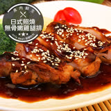 【食肉鮮生】日式照燒無骨嫩雞腿排8片組(230g/片)