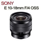 SONY E 10-18mm F4 OSS(平行輸入)贈UV鏡+吹球清潔5件組