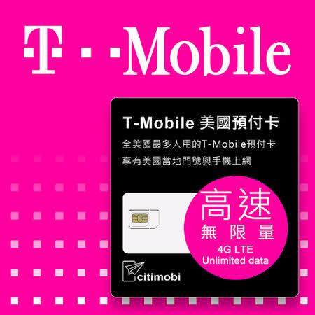 美國T-Mobile - 高速4G LTE不降速無限上網預付卡(可加拿大墨西哥漫遊)