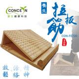 【Concern康生】橡木實木多功能養生拉筋板 CON-FE720