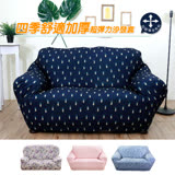 【歐卓拉】四季舒適快裝彈性沙發套3人座(四款可選)