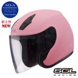 【SOL SO-8 素色】開放式安全帽│低風阻系數迎風面│機車│YAMAHA WOO JOG