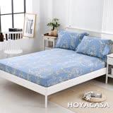 《HOYACASA羅瑞爾》雙人親膚極潤天絲床包枕套三件組