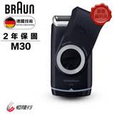 ▼福利品【德國百靈BRAUN】M系列電池式輕便電鬍刀M30
