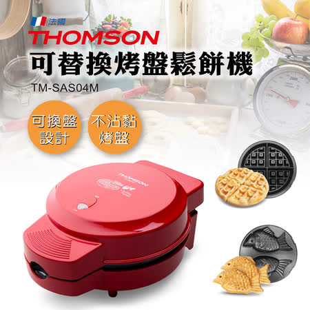 THOMSON 可替換烤盤鬆餅機