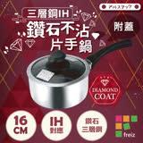 【日本和平Freiz】18-8三層鋼IH鑽石不沾附蓋片手鍋-16cm