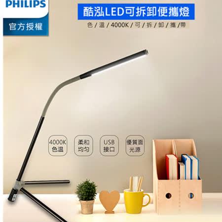 【飛利浦 PHILIPS】酷泓 可攜式LED檯燈-鐵灰色(66046)