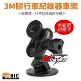 ERIC 艾瑞克 3M膠多關節設計行車紀錄器支架 6MM螺絲孔
