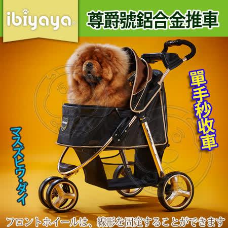 IBIYAYA 依比呀呀《尊爵號》FS1616-G奢華金鋁合金寵物推車