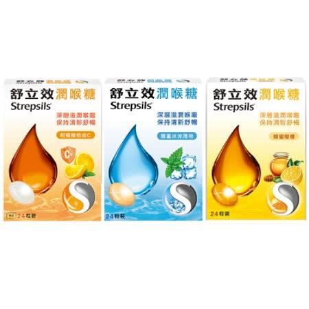 純點數兌換【舒立效】蜂蜜+冰涼+柑橘潤喉糖(24粒裝*3盒)