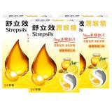 【舒立效】蜂蜜檸檬潤喉糖(24粒裝*3盒)