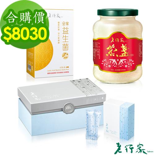 【老行家】三馨二益A組(燕盞+珍珠粉+全家益生菌)
