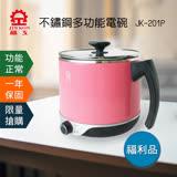 【康鄰超市】晶工牌 多功能不銹鋼電碗 1.5L (JK-201P) (昌)