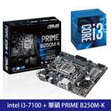 【組合包】intel i3-7100 3.9GHz + ASUS華碩 PRIME B250M-K 主機板