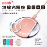 HANG W10 無線充電盤 (含充電線) 加贈 子彈型觸控筆+馬桶塞造型手機支架+Touch-U型手機支架