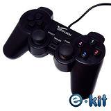 買一送一 e-kit 逸奇《UPG-706 經典款USB雙震動遊戲搖桿》