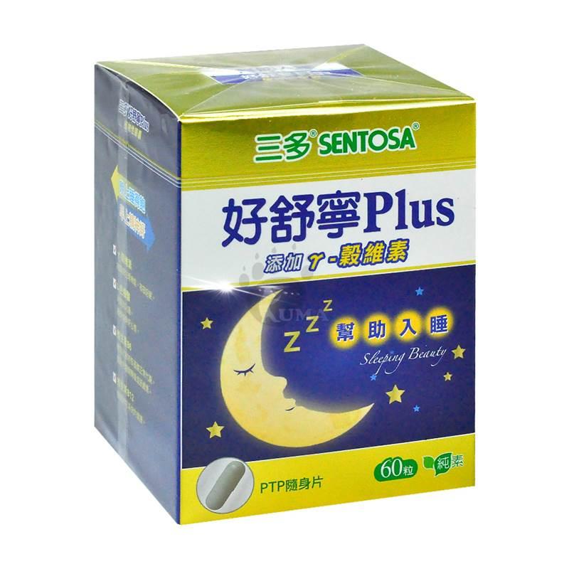 【三多】SOMNI 好舒寧Plus複方植物性膠囊 (2盒共120粒)再加贈高纖乳酸菌1盒