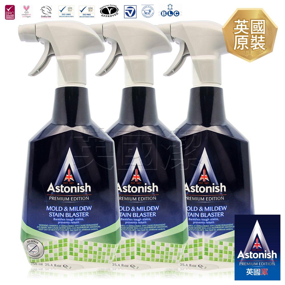 【Astonish英國潔】瞬效除黴去污清潔劑3瓶(750mlx3)
