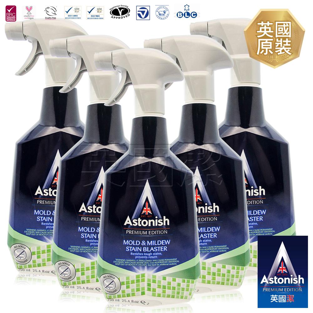 【Astonish英國潔】瞬效除黴去污清潔劑5瓶(750mlx5)