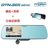 Trywin 3DX Mirror 5吋觸控導航+測速後視鏡多功能行車記錄器 附16G+原廠後倒車鏡頭