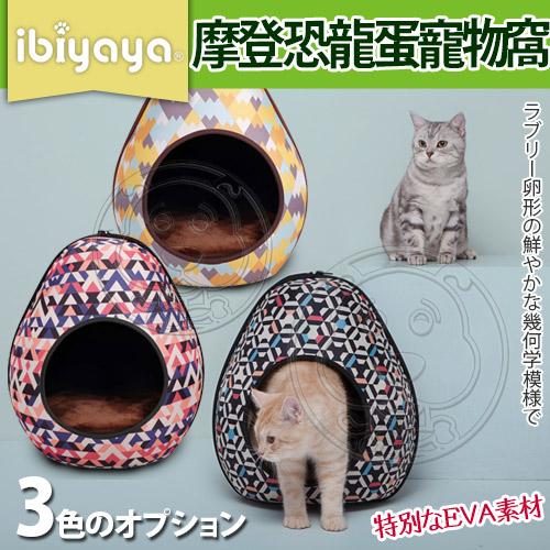 IBIYAYA 依比呀呀《摩登恐龍蛋》FB1412寵物窩(3色)