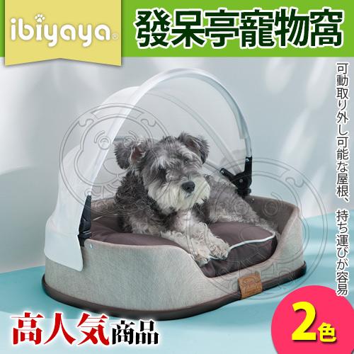 IBIYAYA 依比呀呀《寵物發呆亭》FB1530寵物窩
