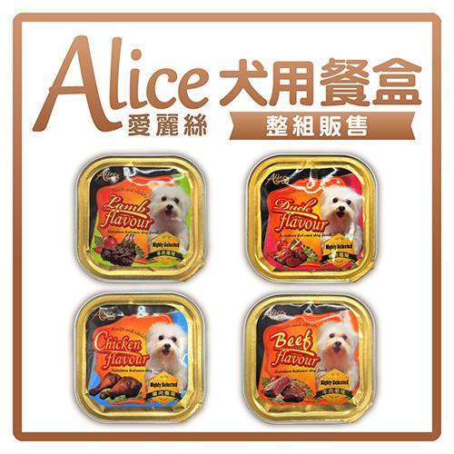 愛麗絲 犬用餐盒-100g*48罐組【口味可混搭】(C901A01-2)