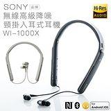 SONY WI-1000X 藍芽 頸掛式耳機 【附原廠攜行包】數位降噪 【保固一年】 台