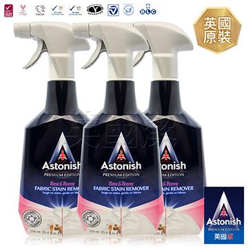 【Astonish英國潔】噴即淨衣物強效清潔劑3瓶(750mlx3)