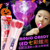 韓國製 LED 七彩炫光愛心魔法棒棒糖 單支 12g