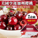 【果之蔬】冬季限定空運30~32mm智利櫻桃9R(1.8kg±10%禮盒)