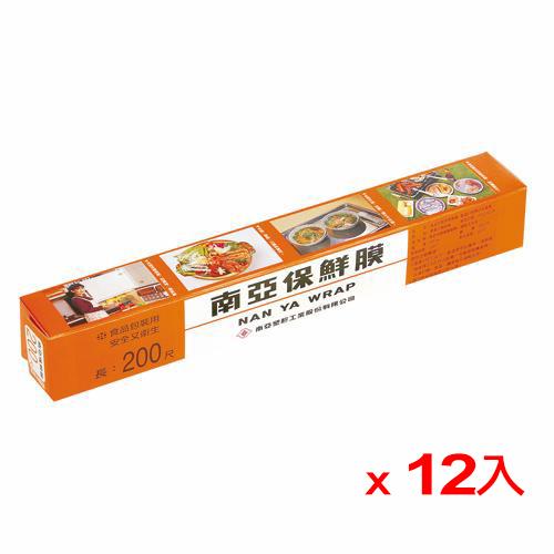 【免運直出】南亞 PVC保鮮膜200尺x12